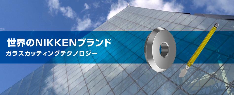 世界のNIKKENブランド ガラスカッティングテクノロジー